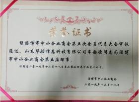 贺山东华验成为理事单位
