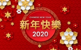 2020山东华验春节放假通知
