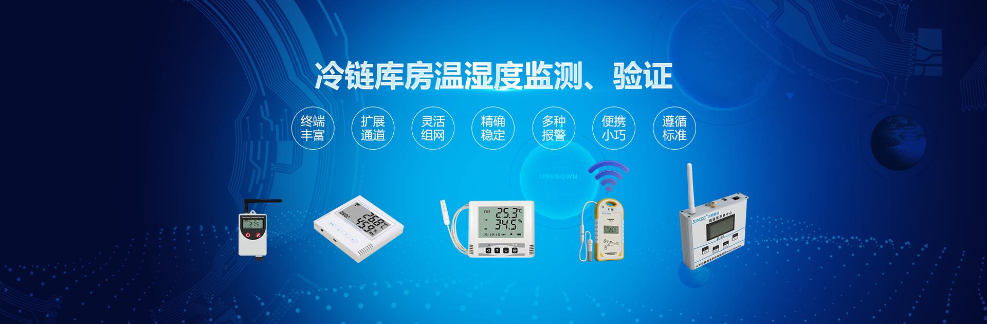 库房温湿度监测系统